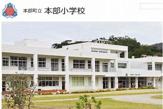 本部小学校