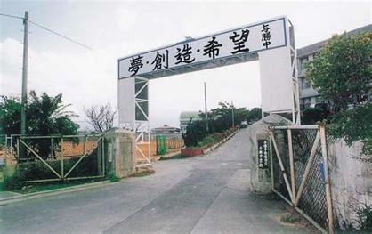 与勝中学校の画像1