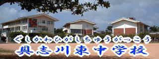 具志川東中学校の画像1