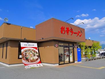 彩華ラーメン 本店の画像1