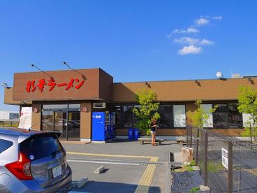 彩華ラーメン 本店の画像2