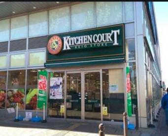 キッチンコート 永福町店の画像1