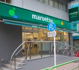 マルエツプチ 神田神保町二丁目店の画像1
