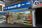 薬のヒグチ 水道橋駅前店