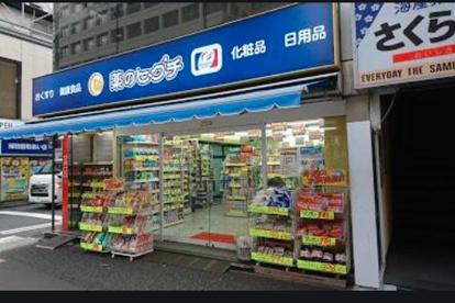 薬のヒグチ 水道橋駅前店の画像1