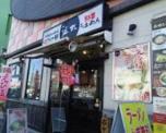 伝丸 環七平和島店