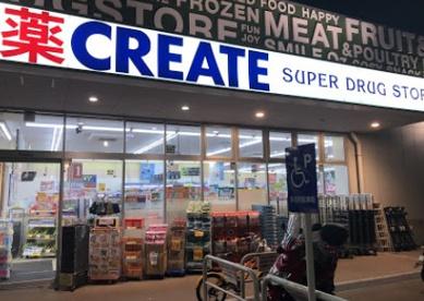 クリエイトSD(エス・ディー) 大田大森北店の画像1