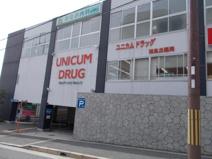 ユニカムドラッグ西泉丘店