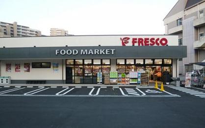 FRESCO(フレスコ) 東泉丘店の画像1