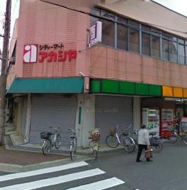 アカシヤ西田辺店の画像1