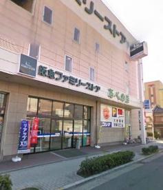阪急オアシスあべの店の画像1