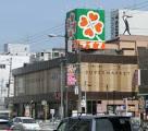 ライフ昭和町駅前店の画像1