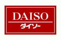 ザ・ダイソー 藤沢川名店
