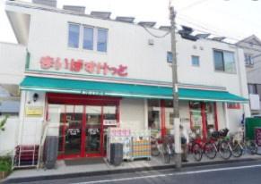 まいばすけっと 新蒲田3丁目店の画像1