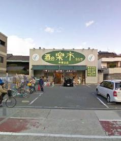 酒のやまや帝塚山店の画像1