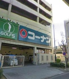 ホームセンターコーナン天王寺店の画像1