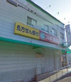 スギ薬局林寺店の画像1