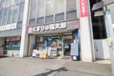 くすりの福太郎 市ケ谷店