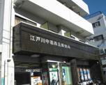 江戸川中葛西五郵便局