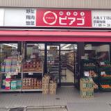 mini(ミニ)ピアゴ 大島5丁目店