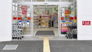 スギドラッグ 小平東店の画像1