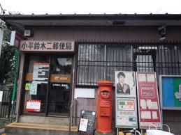 小平鈴木二郵便局の画像1