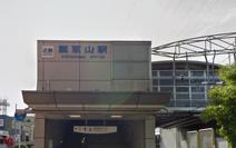 近鉄奈良線「瓢箪山」駅