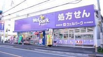 Welpark(ウェルパーク) 東日暮里一丁目店