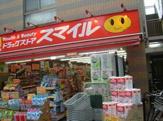 スマイルドラッグ幡ヶ谷店