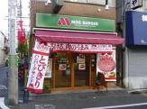 モスバーガー幡ヶ谷店