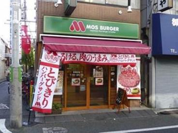 モスバーガー幡ヶ谷店の画像1