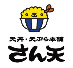 天丼・天ぷら本舗 さん天 針中野店の画像1