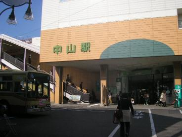 中山(神奈川県)の画像1