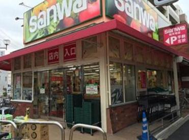 スーパー三和祐天寺店の画像1