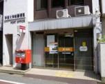 学芸大学前郵便局