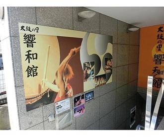 太鼓の里響和館の画像1