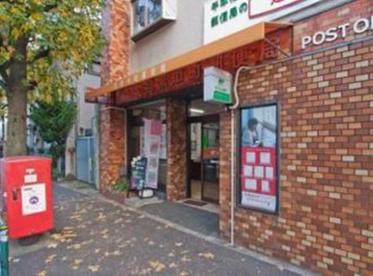 目黒中町郵便局の画像1