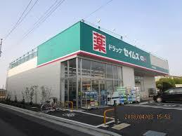 ドラッグセイムス 小平小川店の画像1