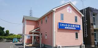 こだいら小川町内科の画像1
