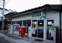 前橋上泉郵便局