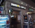 ドトールコーヒーショップ京急平和島店
