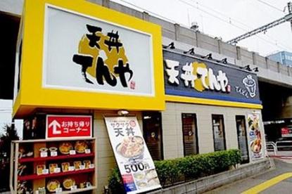 天丼てんや京急大森海岸店の画像1