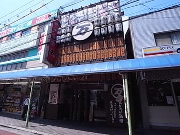 居酒屋 万  垂水店の画像1