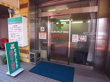 センタードラッグ神田店の画像1