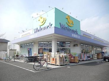 Welpark(ウェルパーク) 国分寺西町店の画像1