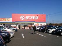 デンキチ 川島店