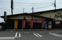 久兵衛屋 川島店