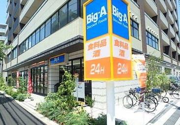 ビッグ・エー 墨田業平店の画像1