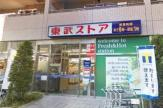 東武ストア 業平店