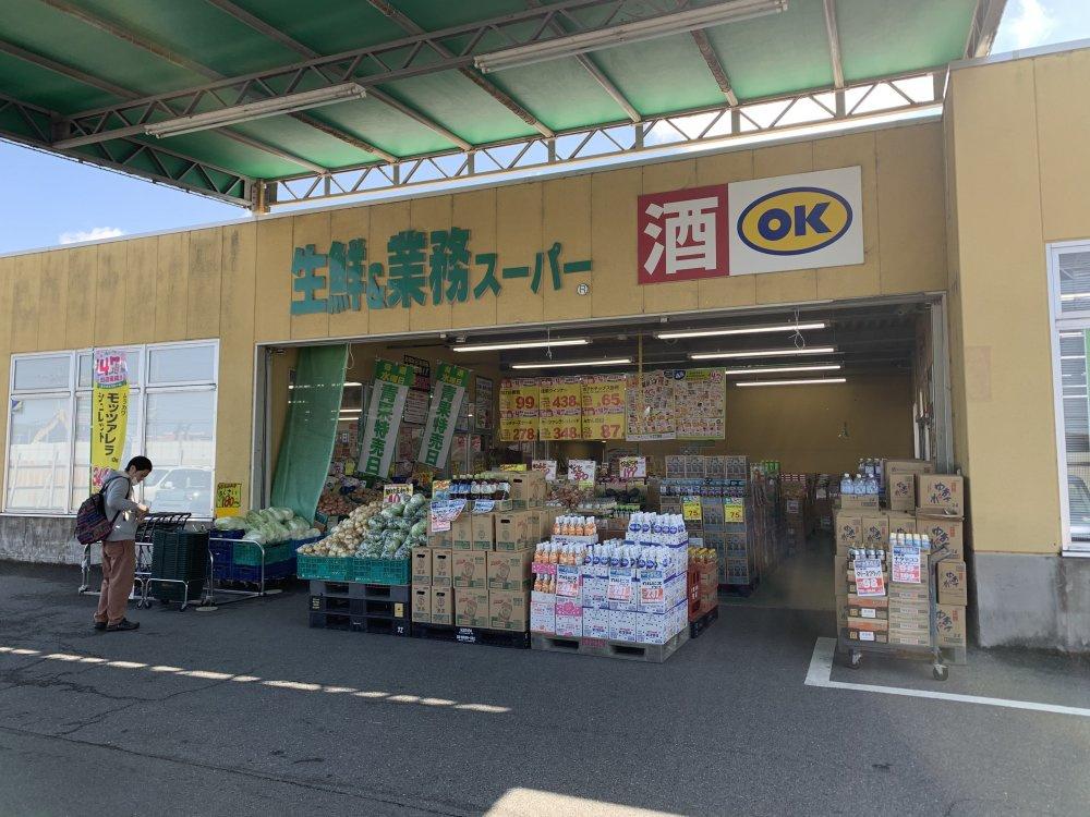 生鮮&業務スーパー ボトルワールドOK 奈良南店の画像
